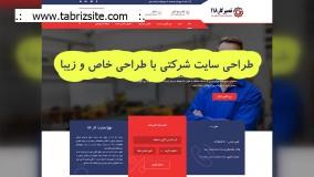 طراحی سایت تخصصی و حرفه ای ✅ با استاندارد های روز ⏪ tabrizsite.com