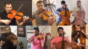 ویدئویی جالب از اجرای مجازی ارکستر ملی ایران