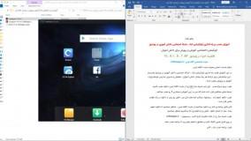 نصب و اجرای برنامه شاد در PC