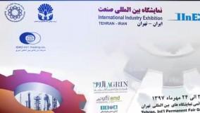 گروه صنعتی شاهرخ - هجدهمین نمایشگاه بین المللی صنعت