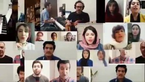 گروه کُر شهر تهران برای روزهای کرونایی خواند