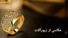 عکاسی صنعتی تبریز ♦ عکاسی از زیورآلات ♦ عکاسی تبلیغاتی