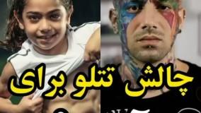 چالش امیر تتلو برای آرات حسینی