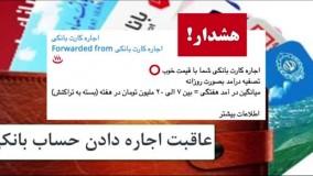 ⭕️ هشدار : فریب تبلیغات دروغین اجاره حساب بانکی را نخورید
