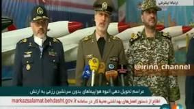 مراسم تحویل دهی انبوه هواپیماهای بدون سرنشین رزمی به ارتش