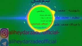 دکلمه جدید بنام سلامتی با صدای محمد علی حیدرزاده