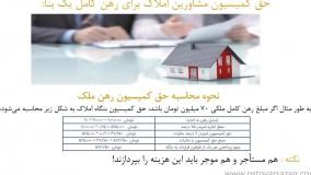 محاسبه کمیسیون مشاور املاک برای رهن یک بنا
