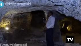 شهر زیرزمینی فوق پیشرفته در اصفهان