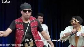 طنز بسیار خنده دار افغانی ترانه رقص دیوانه