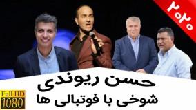 حسن ریوندی - شوخی با علی پروین، علی دایی و عادل فردوسی پور