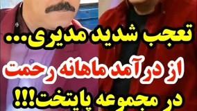 تعجب شدید مهران مدیری از درآمد رحمت بازیگر سریال پایتخت