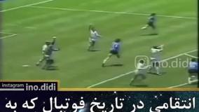 انتقامی در تاریخ فوتبال