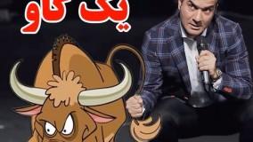 حسن ریوندی و اعتراف یک گاو