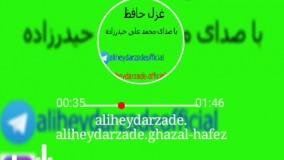 دکلمه جدید بنام غزل حافظ با صدای محمد علی حیدرزاده