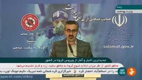 تعداد مبتلایان به ویروس کرونا در ایران به ۹۲۵۸۴ نفر افزایش یافت