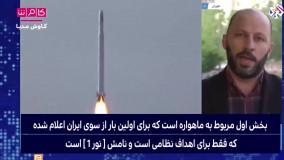 ایران به فناوری موشک قاره پیما دست پیدا کرده است...!