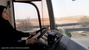 تنها زن راننده اتوبوس آمبولانس اورژانس ایران