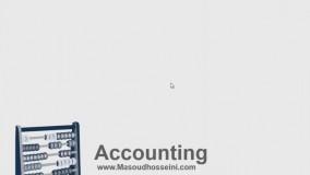 آموزش اصول حسابداری 1 - قسمت نهم