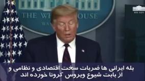 پرسشهای صریح یک خبرنگار از رئیسجمهور آمریکا