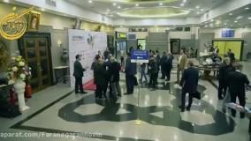 حضور انجمن فرانگران در تهران