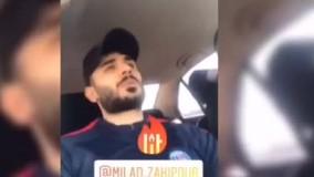 رپ خوانی بازیکن استقلال بهتر از فوتبال بازی کردنش!