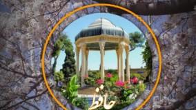 غزل شماره 109 حافظ