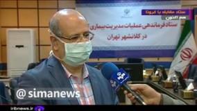 هشدار جدی فرمانده ستاد مقابله با کرونا در تهران