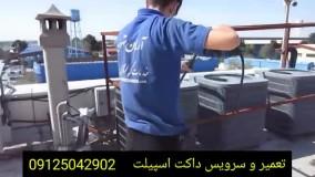 سرویس داکت اسپیلت در تهران و کرج