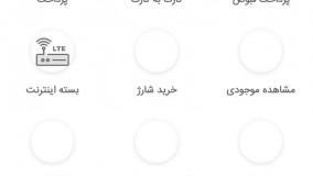25گیگابایلت اینترنت رایگان ایرانسل و همراه اول