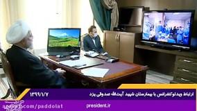 ارتباط ویدئوکنفرانسی رئیس جمهور با بیمارستان آیتالله صدوقی یزد