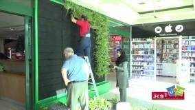 اجرای دیوار سبز در محیط عمومی و تجاری(مجتمع تجاری الماس شرق مشهد)