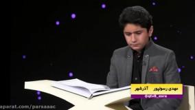 تلاوت قرآن کریم قاری نوجوان مهدی رسول پور