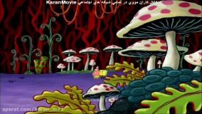 انیمیشن باب اسفنجی ( تعطیلات خانوادگی )
