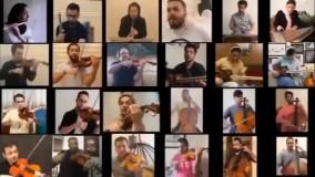 اجرای  ارکستر ملی ایران از خانه