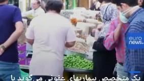 مردم بدون ماسک و رعایت فاصلهگذاری اجتماعی در خیابانهای تهران