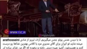 واکنش تند پدر آرات به تیکه های مهران مدیری