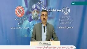 آخرین اخبار و آمار مبتلایان و فوتی های ویروس کرونا در ایران (99/02/22)
