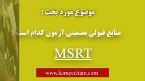 دانلود منابع آزمون MSRT   قبولی تضمینی در آزمون MSRT