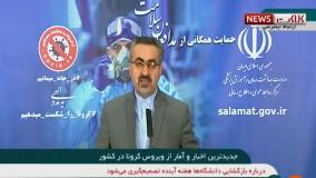 آخرین اخبار و آمار مبتلایان و فوتی های ویروس کرونا در ایران (99/02/23)