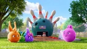 انیمیشن شاد کودکانه خرگوش های خورشیدی - قسمت 109- Sunny Bunnie