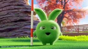 انیمیشن شاد کودکانه خرگوش های خورشیدی - قسمت 111- Sunny Bunnie
