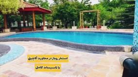 2350متر باغ ویلا در محمدشهر کرج