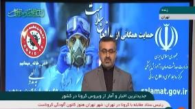 آخرین اخبار و آمار مبتلایان و فوتی های ویروس کرونا در ایران (99/02/25)