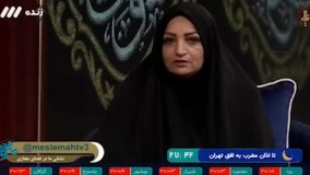 تلویزیون یک زن بهایی مسلمان شده را به آنتن زنده آورد