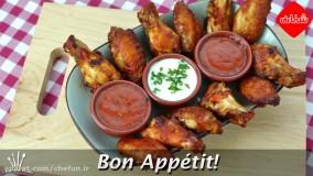 بال مرغ تند - یه پیش غذای خوشمزه