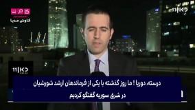 عقب نشینی ایران از سوریه یک توهم است...!
