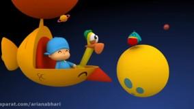 انیمیشن پوکویو (POCOYO) قسمت 124