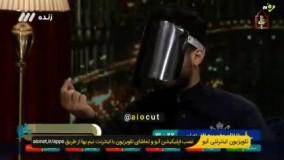 حضور عجیب مهمانان برنامه افطار برنامه زنده تلویزیونی