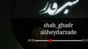 دکلمه جدید بنام شب قدر با صدای محمد علی حیدرزاده