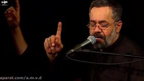 مداحی حاج محمود کریمی به مناسبت شهادت امام علی علیه السلام